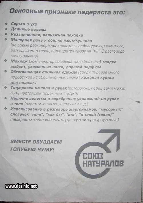 Гей, кавказцы ! (c) Содомиты и извращенцы (ЛГБТ-сообщество) обратились